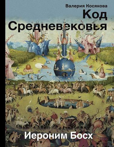 Код средневековья. Иероним Босх Артикул: 72847 АСТ Косякова В.А.