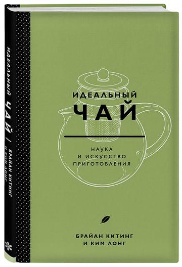 Идеальный чай. Наука и искусство приготовления Артикул: 77837 Эксмо Лонг К., Китинг Б.