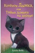 Котёнок Дымка, или Тайна домика на дереве (выпуск 3) Артикул: 21676 Эксмо Вебб Х.