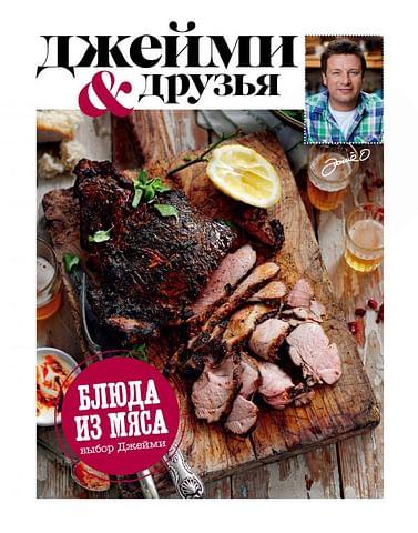 Выбор Джейми. Блюда из мяса Артикул: 1145 Эксмо Джейми Оливер