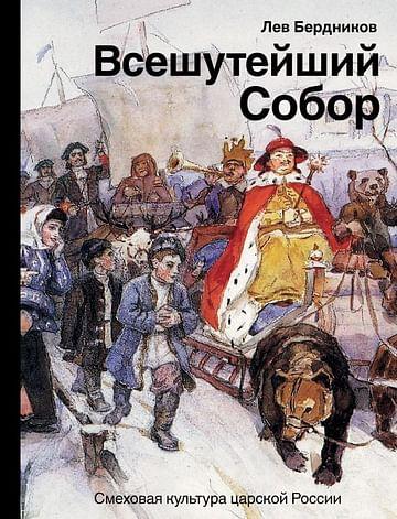 Всешутейший собор. Смеховая культура царской России Артикул: 65332 АСТ Бердников Л.И.