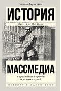 Массмедиа с древнейших времен и до наших дней Артикул: 28981 АСТ Бернстайн У.Д.