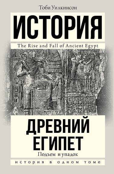 Подъем и упадок Древнего Египта Артикул: 62852 АСТ Уилкинсон Т.