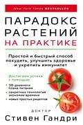 Парадокс растений на практике. Простой и быстрый способ похудеть, улучшить здоровье и укрепить иммун Артикул: 98322 Эксмо Гандри С.