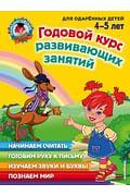 Годовой курс развивающих занятий: для детей 4-5 лет Артикул: 14343 Эксмо Володина Н.В., Егупо