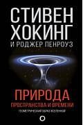 Природа пространства и времени Артикул: 39582 АСТ Хокинг С., Пенроуз Р
