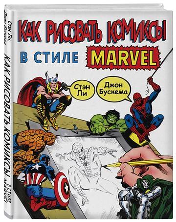 Как рисовать комиксы в стиле Марвел Артикул: 77748 Эксмо Ли С.