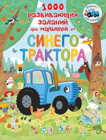 1000 развивающих заданий для малышей от Синего трактора Артикул: 47137 АСТ .