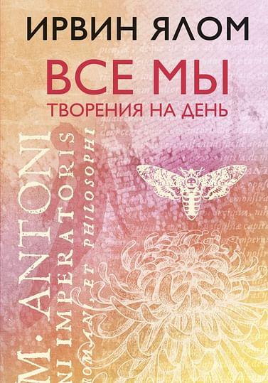 Все мы творения на день Артикул: 66289 Эксмо Ялом И.Д.