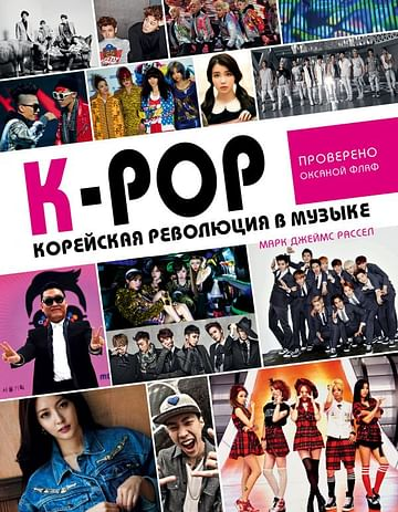 K-POP! Корейская революция в музыке. Артикул: 53243 Эксмо