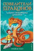 Секрет Земляного дракона (выпуск 1) Артикул: 88044 Эксмо Уэст Т.