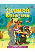 Золотой ключик, или Приключения Буратино (ил. А. Разуваева) Артикул: 92823 Эксмо Толстой А.Н.