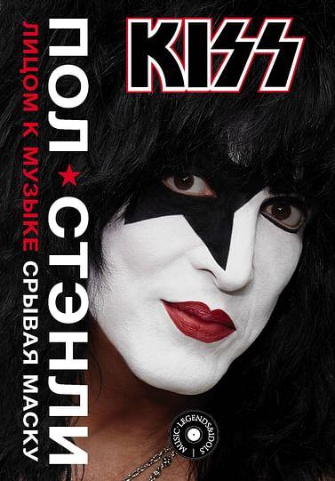 Kiss. Лицом к музыке: срывая маску. Артикул: 63356 АСТ Стэнли П.
