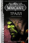 World of Warcraft: Тралл. Сумерки Аспектов Артикул: 93858 АСТ Голден Кристи