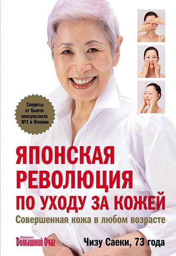 Японская революция по уходу за кожей. Совершенная кожа в любом возрасте. Артикул: 12413 Эксмо Чизу Саеки