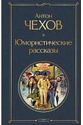 Юмористические рассказы Артикул: 89956 Эксмо Чехов А.П.