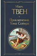 Приключения Тома Сойера Артикул: 90085 Эксмо Твен М.