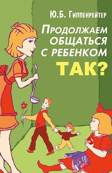 Продолжаем общаться с ребенком. Так? Артикул: 6557 АСТ Гиппенрейтер Ю.Б.