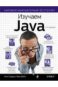 Изучаем Java Артикул: 18526 Эксмо Сьерра К., Бэйтс Б.