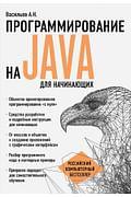 Программирование на Java для начинающих Артикул: 41492 Эксмо Васильев А.Н.