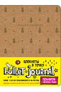 Блокнот в точку: Bullet Journal (ананасы) Артикул: 38699 Эксмо