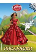 Елена — принцесса Авалора. Раскраска № 4 (Елена в красном платье) Артикул: 98253 Эксмо