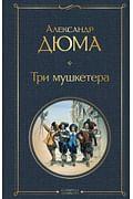 Три мушкетера Артикул: 98290 Эксмо Дюма А.