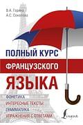 Полный курс французского языка Артикул: 7418 АСТ Горина В.А., Соколов