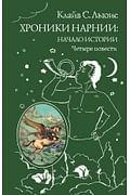 Хроники Нарнии: начало истории. Четыре повести (ил. П. Бэйнс) Артикул: 17946 Эксмо Льюис К.