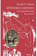 Хроники Нарнии: последняя битва. Три повести (ил. П. Бэйнс) Артикул: 17947 Эксмо Льюис К.С.