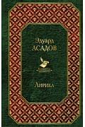 Лирика (новый дизайн) Артикул: 36135 Эксмо Асадов Э.А.