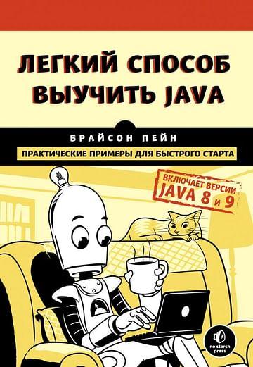 Легкий способ выучить Java Артикул: 61032 Эксмо Пейн Б.
