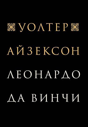 Леонардо да Винчи. Артикул: 49998 АСТ Айзексон У.