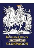 Большая книга волшебных раскрасок Артикул: 98250 Эксмо