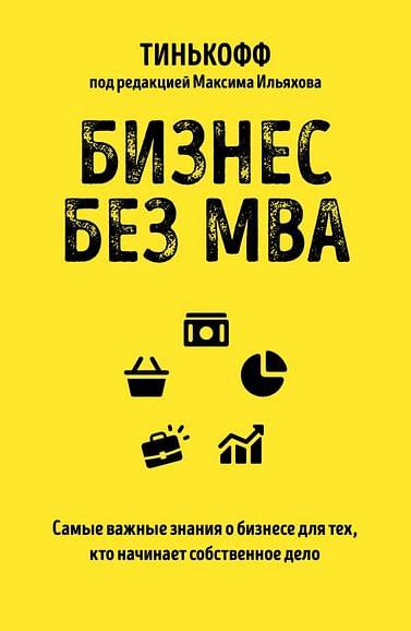 Бизнес без MBA. Под редакцией Максима Ильяхова Артикул: 98281 Эксмо Тиньков О., Ильяхов