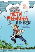 Необычайные приключения Пети Рыжика и его друзей (ил. И. Семёнова) Артикул: 98288 Эксмо Носов И.