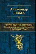 Граф Монте-Кристо. Шедевр приключенческой литературы в одном томе Артикул: 98330 Эксмо Дюма А.