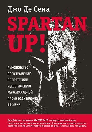 Spartan up! Руководство по устранению препятствий и достижению максимальной производительности в жиз Артикул: 98340 Эксмо Де Сена Д.