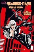 Человек-паук и Чёрная Кошка. Зло, что творят мужчины Артикул: 98350 Эксмо Смит К.