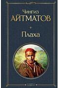 Плаха Артикул: 98402 Эксмо Айтматов Ч.Т.