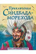 Приключения Синдбада-морехода (ил. М. Митрофанова) Артикул: 98411 Эксмо