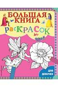 Большая книга раскрасок для девочек Артикул: 98423 Эксмо