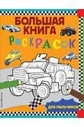 Большая книга раскрасок для мальчиков Артикул: 98424 Эксмо