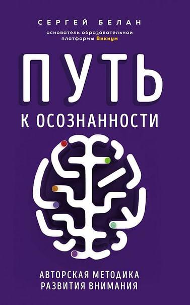Путь к осознанности. Авторская методика развития внимания Артикул: 98936 Эксмо Белан С.В.