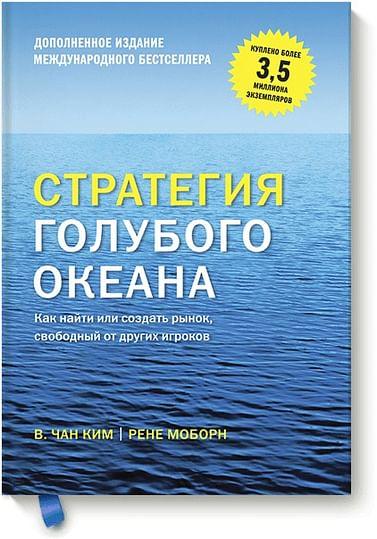 Стратегия голубого океана. Как найти или создать рынок, свободный от других игроков Артикул: 98943 Эксмо Чан Ким и Рене Мобор