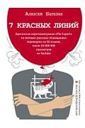 7 красных линий Артикул: 43428 АСТ Березин А.А.