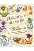 Женщины в искусстве. 50 женщин, изменивших мир Артикул: 99000 Эксмо Игнатовски Р.