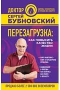 Перезагрузка: как повысить качество жизни Артикул: 35207 Эксмо Бубновский С.М.