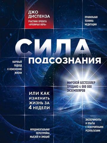 Сила подсознания, или Как изменить жизнь за 4 недели. Артикул: 1143 Эксмо Диспенза Д.