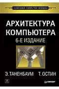 Архитектура компьютера. 6-е изд. Артикул: 85884 Питер Издательский дом Таненбаум Э С